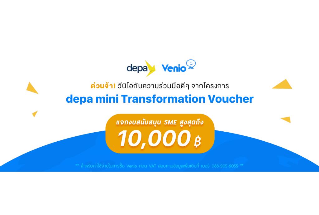 Venio กับทุนสนับสนุนจาก depa สูงสุดถึง 10,000 บาท
