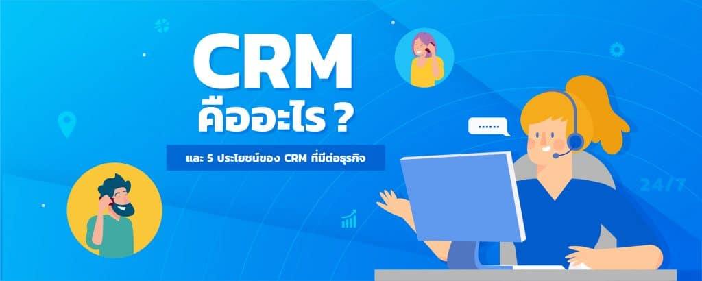 CRM คืออะไร? และ 5 ประโยชน์ของ CRM ที่มีต่อธุรกิจ