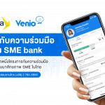 Venio กับความร่วมมือของ SME bank