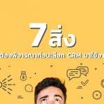 7 สิ่งที่ต้องพิจารณาก่อนเลือก CRM มาใช้งาน
