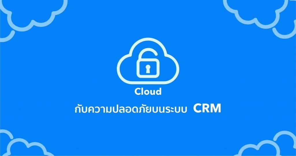 Cloud กับความปลอดภัยบนระบบ CRM