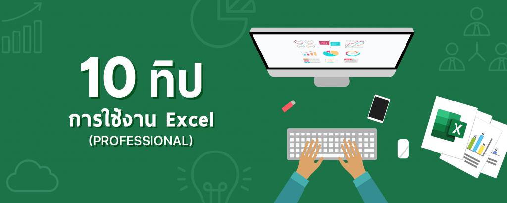 10 ทิปการใช้งาน Excel แบบโปร