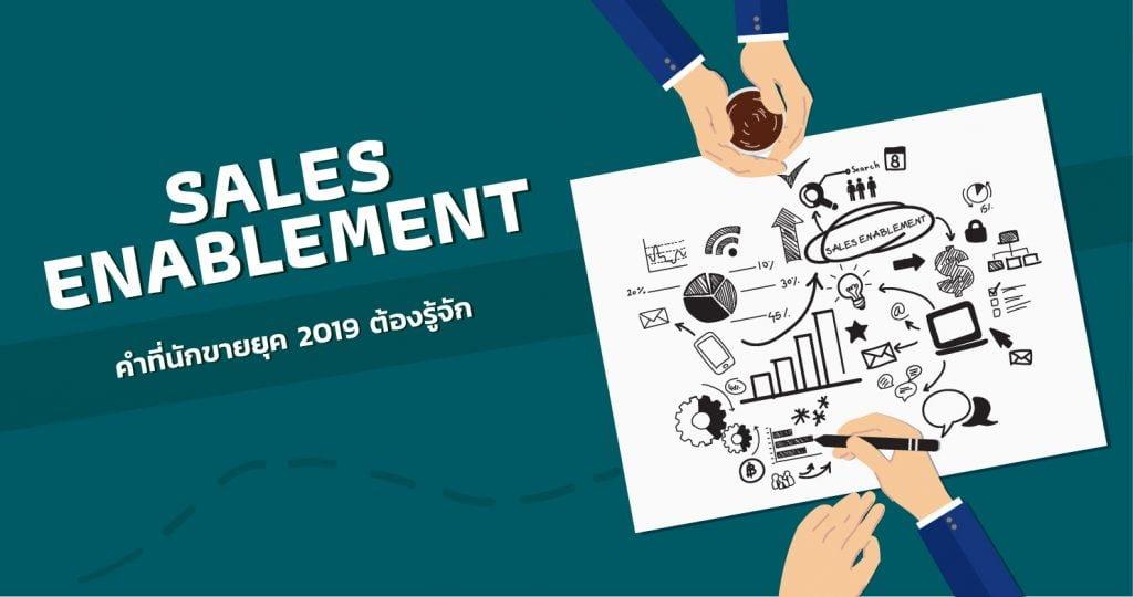 Sales Enablement คำที่นักขายยุค 2019 ต้องรู้จัก