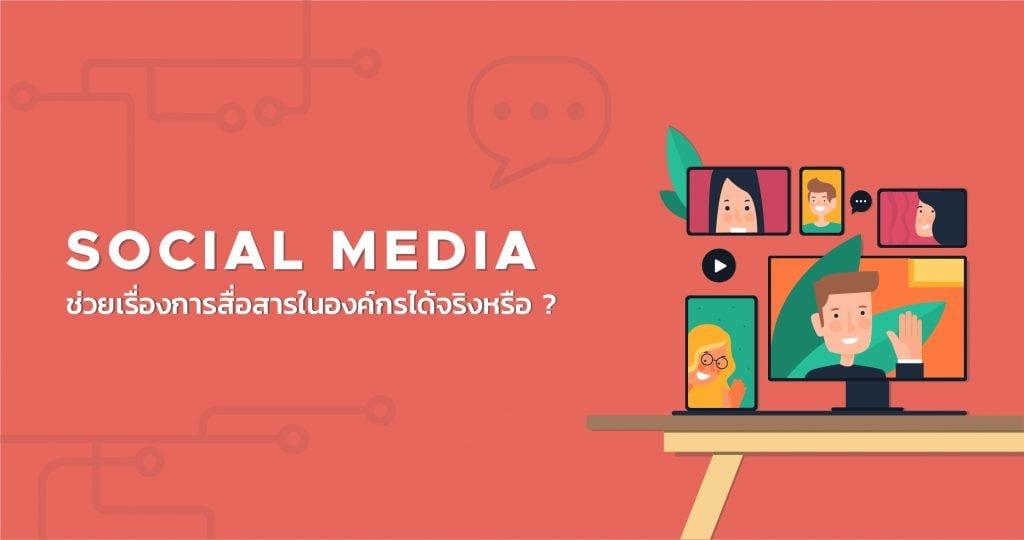 Social media ช่วยเรื่องการสื่อสารในองค์กรได้จริงหรือ?