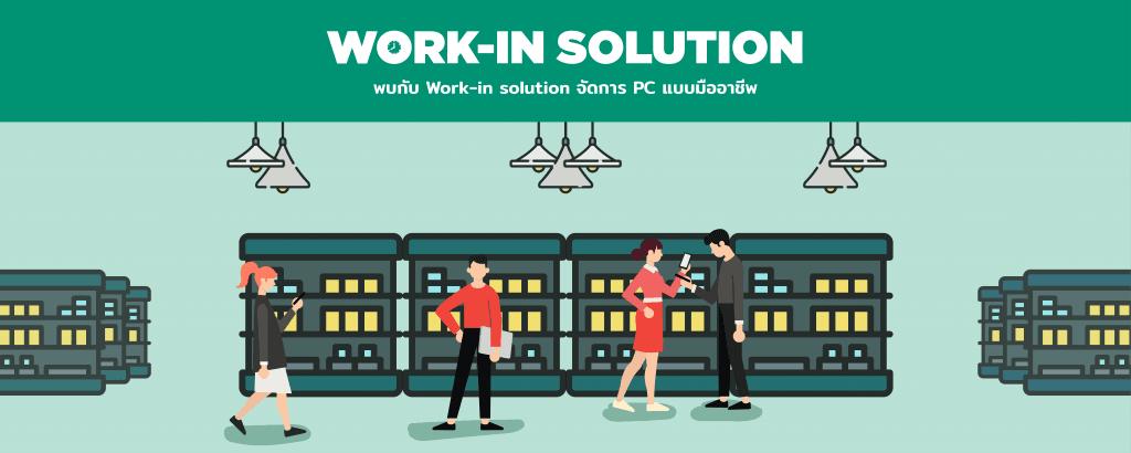 พบกับ Work-in solution จัดการ PC แบบมืออาชีพ