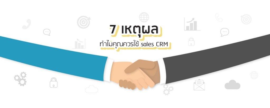 7 เหตุผลทำไมคุณควรใช้ sales CRM