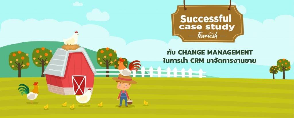Successful case study Farmesh กับ change management