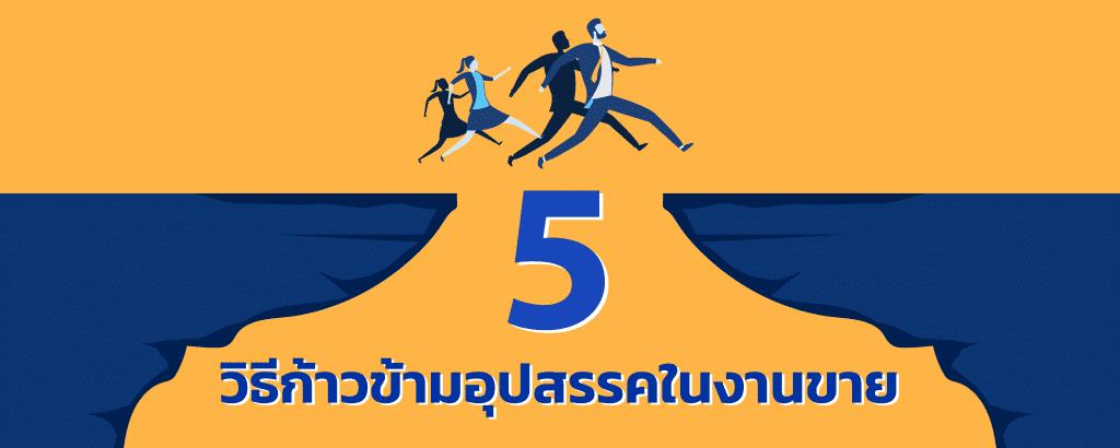 5 วิธีก้าวข้ามอุปสรรคในงานขาย