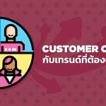Customer centric กับเทรนด์ที่ต้องจับตามอง