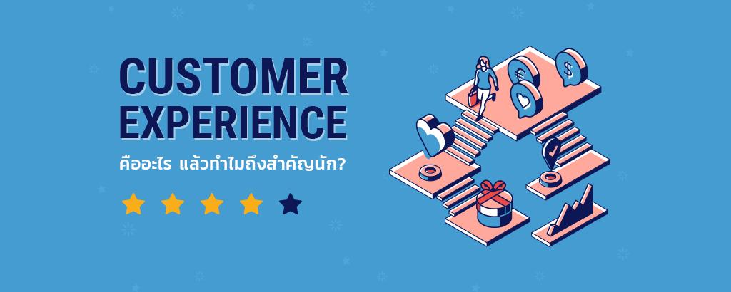 Customer Experience คืออะไร แล้วทำไมถึงสำคัญนัก?