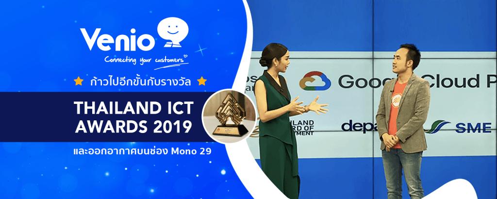 Venio ก้าวไปอีกขั้นกับรางวัล TICTA 2019 และได้ออกอากาศบนช่อง Mono 29