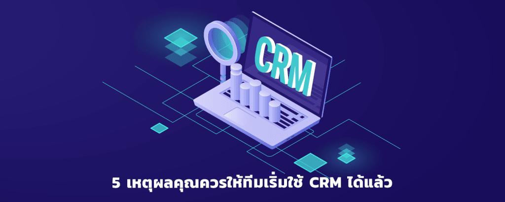 5 เหตุผลคุณควรให้ทีมเริ่มใช้ CRM ได้แล้ว
