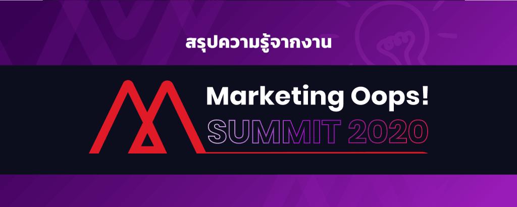 สรุปความรู้จากงาน Marketing Oops! Summit 2020