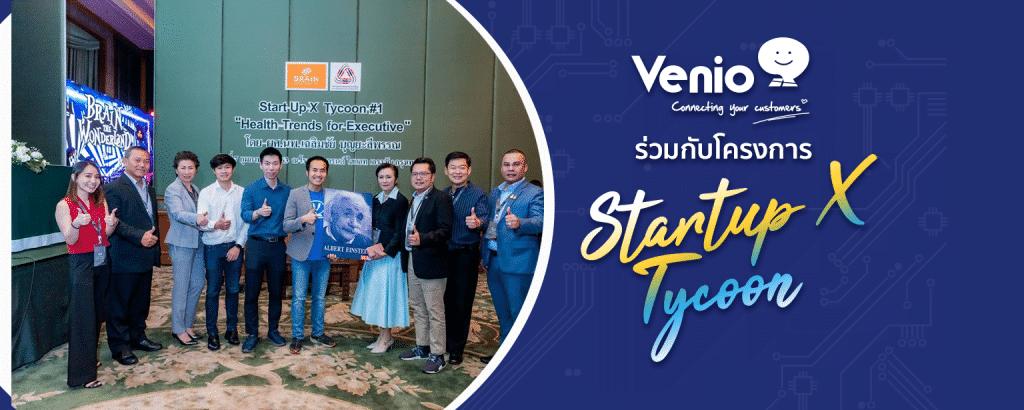 Venio ร่วมกับโครงการ startup x tycoon