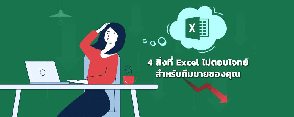 4 สิ่งที่ Excel ไม่ตอบโจทย์สำหรับทีมขายของคุณ