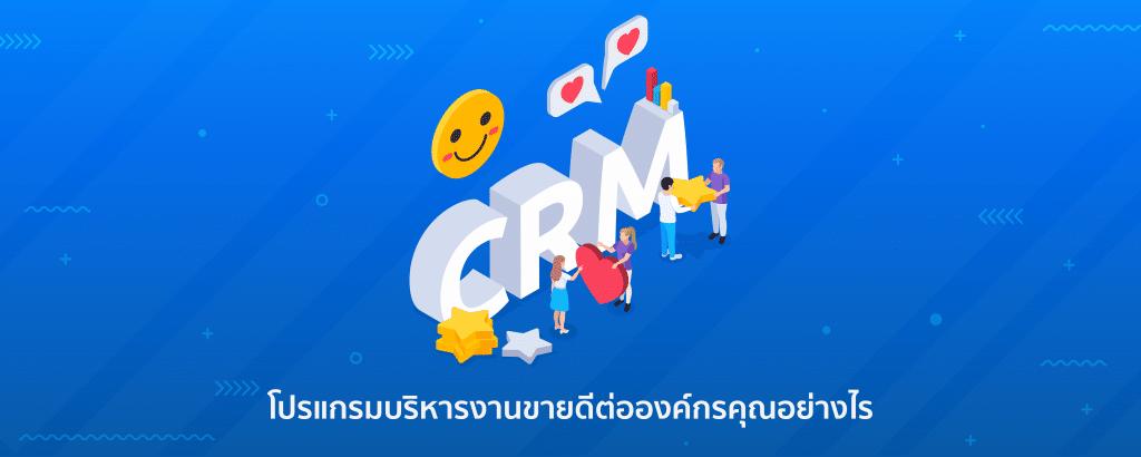 CRM โปรแกรมบริหารงานขายดีต่อองค์กรคุณอย่างไร