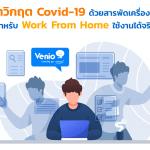ฝ่าวิกฤต Covid-19 ด้วยสารพัดเครื่องมือสำหรับ Work from home ใช้งานได้จริง