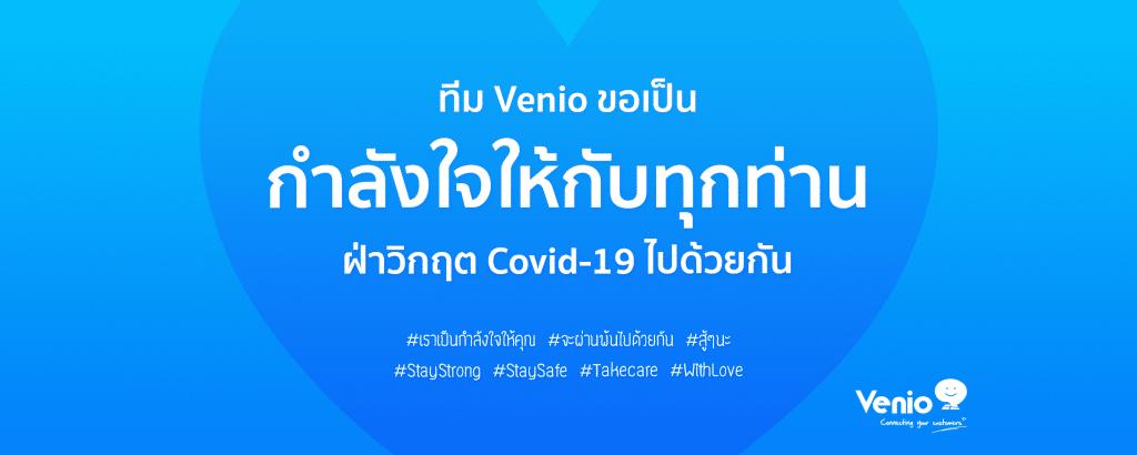 ทีม Venio ขอเป็นกำลังใจให้กับทุกท่านฝ่าวิกฤต Covid-19 ไปด้วยกัน