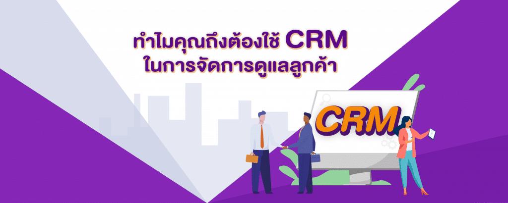 ทำไมคุณถึงต้องใช้ CRM ในการจัดการดูแลลูกค้า