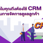 crm and why customers need it