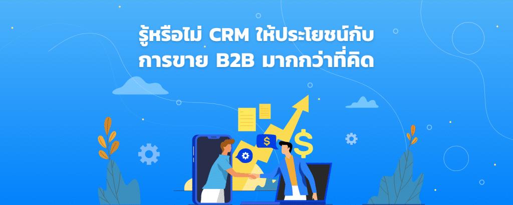 รู้หรือไม่ CRM ให้ประโยชน์กับการขาย B2B มากกว่าที่คิด