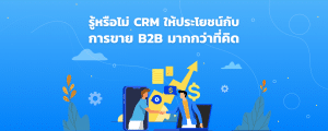 How CRM will help B2B