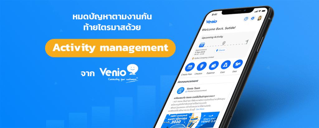 หมดปัญหาตามงานกันท้ายไตรมาสด้วย Activity management จาก Venio