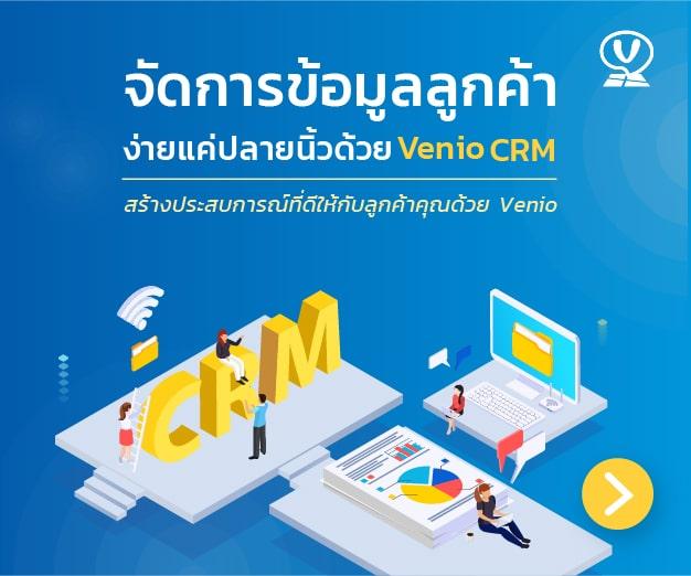 Venio CRM Customer management