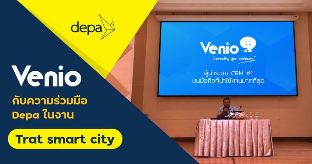 Venio กับความร่วมมือในงาน depa Trat smart city