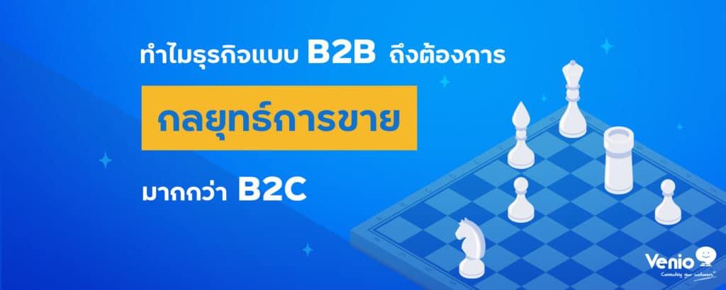 ทำไมธุรกิจแบบ B2B ถึงต้องการกลยุทธ์การขายมากกว่า B2C