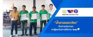 erawan venio activity group photo to find winner