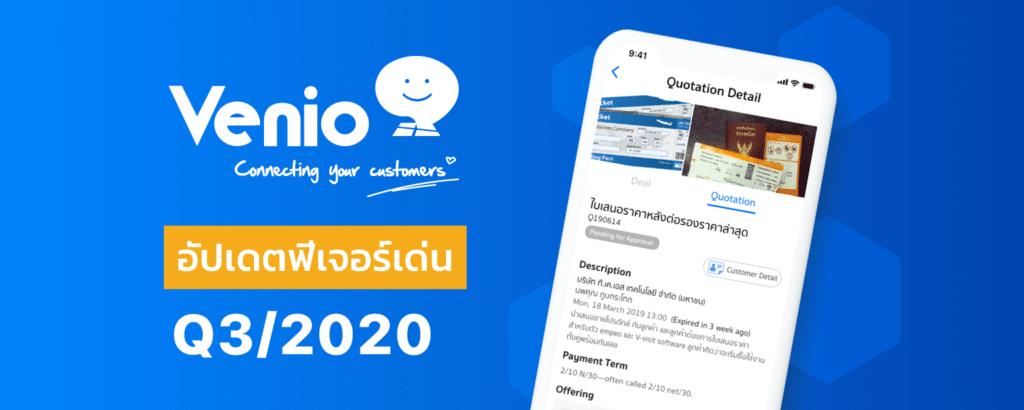 อัปเดตฟีเจอร์เด่น Q3 2020