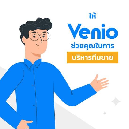 ให้ Venio ช่วยคุณในการบริหารทีมขาย