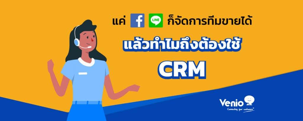 แค่ FB, LINE ก็จัดการทีมขายได้ แล้วทำไมต้องใช้ CRM?
