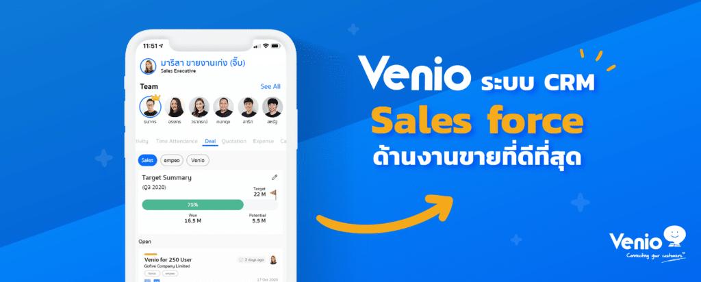 Venio ระบบ CRM sales force ด้านงานขายที่ดีที่สุด