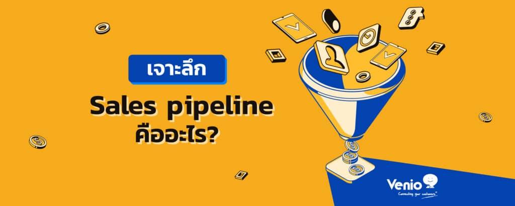 เจาะลึก Sales pipeline คืออะไร?