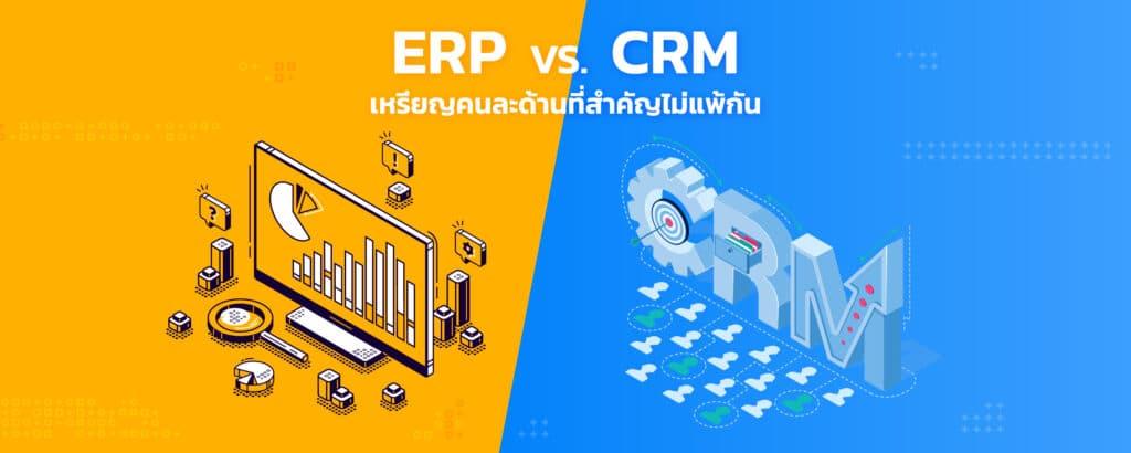 ERP หรือ CRM? เหรียญคนละด้านที่สำคัญไม่แพ้กัน