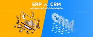 ERP or CRM