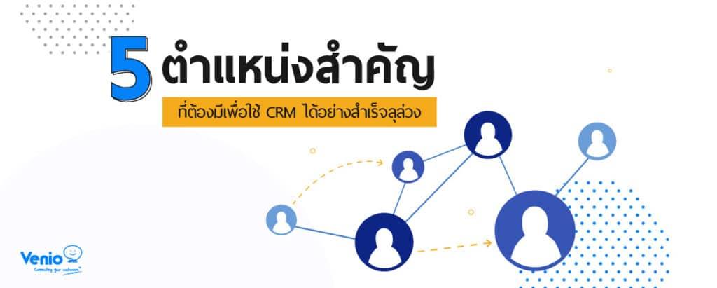5 ตำแหน่งสำคัญที่ควรใช้ CRM ร่วมกัน สู่ความสำเร็จ