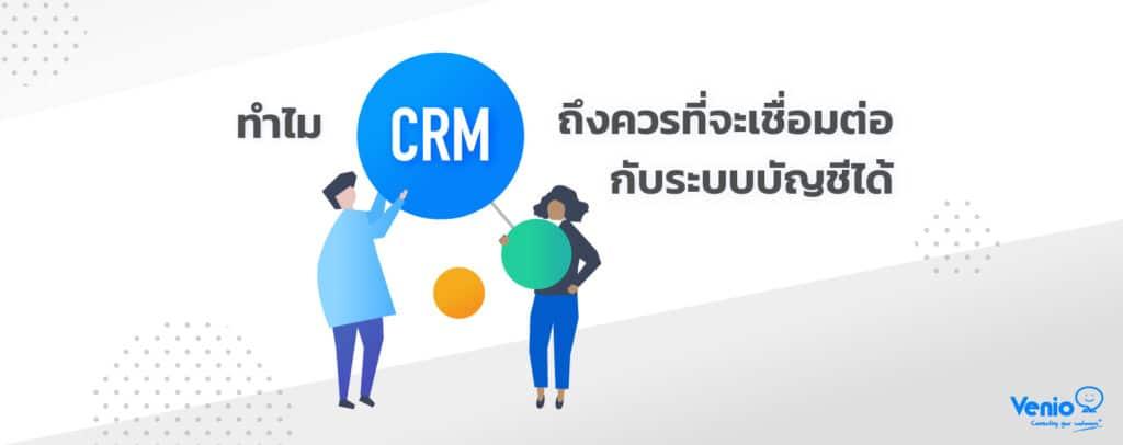 5 เหตุผล ทำไมควรเชื่อมต่อระบบ CRM กับระบบบัญชี