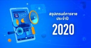 sales trends 2020