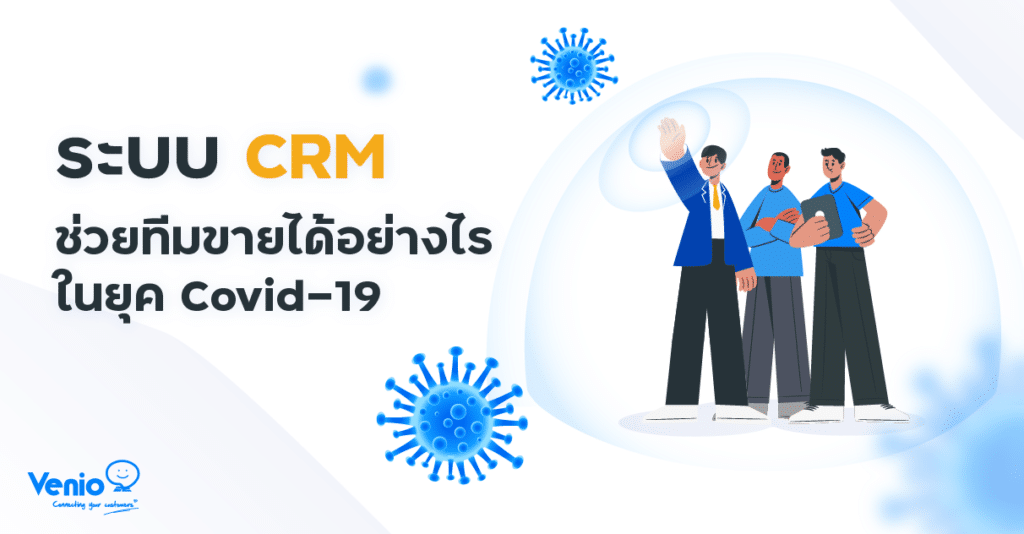How crm can help sales team post covid-19
