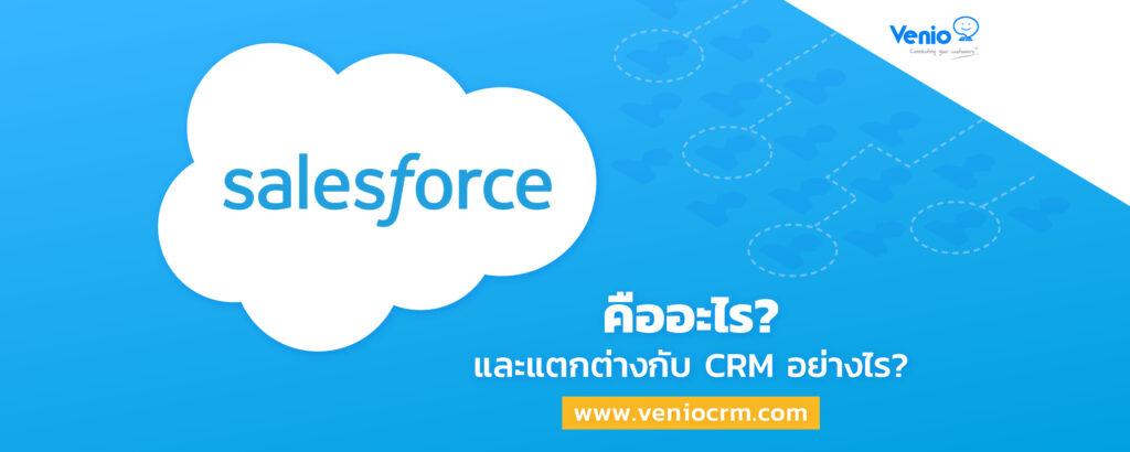 Salesforce คืออะไร? และแตกต่างกับ CRM อย่างไร?