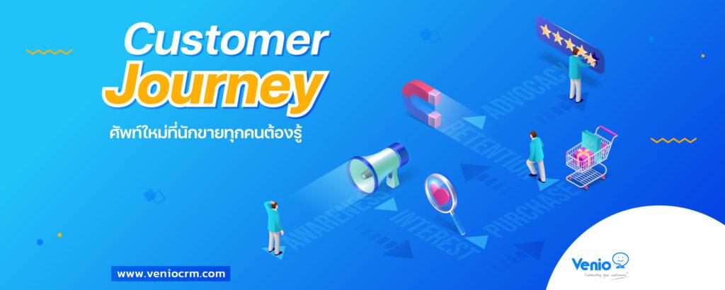 Customer journey ศัพท์ใหม่ที่นักขายทุกคนต้องรู้