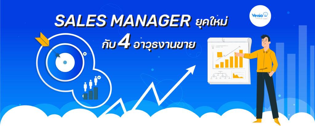 Sales manager ยุคใหม่กับ 4 อาวุธงานขาย
