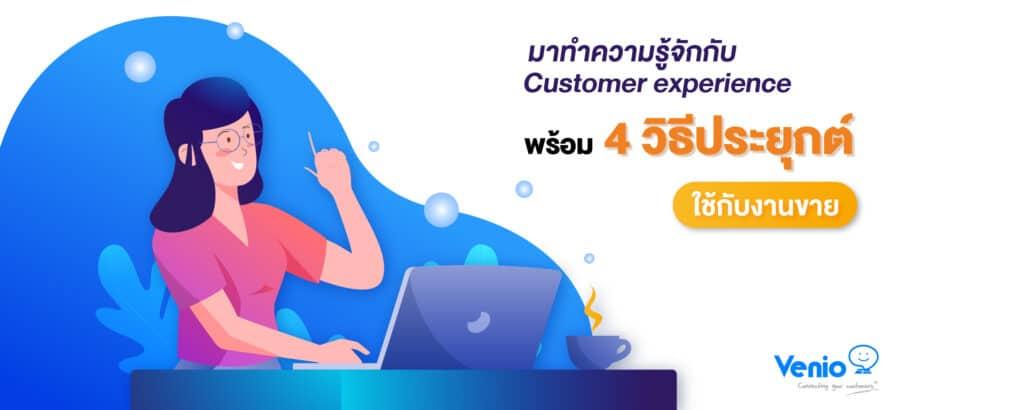 มาทำความรู้จักกับ Customer experience พร้อม 4 วิธีประยุกต์ใช้กับงานขาย