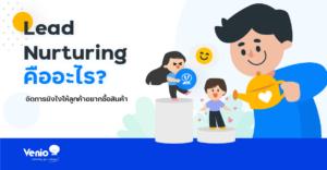 what is lead nurturing
