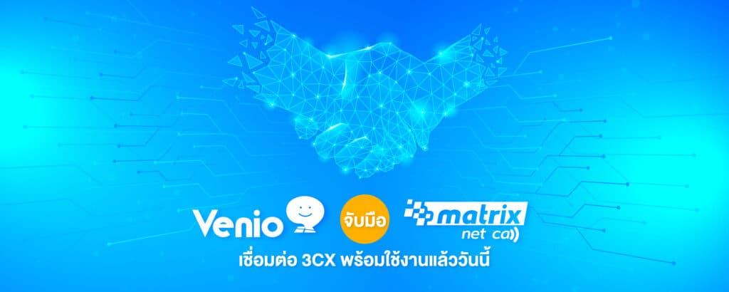 Venio จับมือ Matrix net call เชื่อมต่อ 3CX พร้อมใช้งานแล้ววันนี้