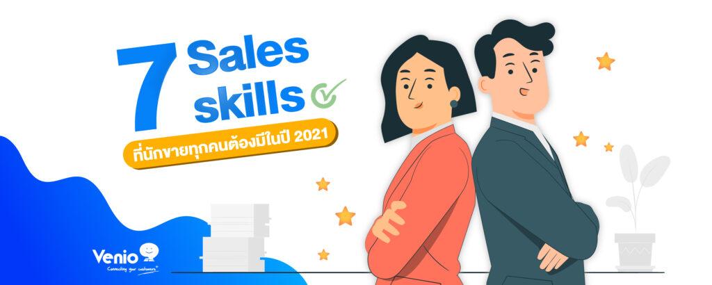7 Sales skills ที่นักขายทุกคนต้องมีในปี 2021