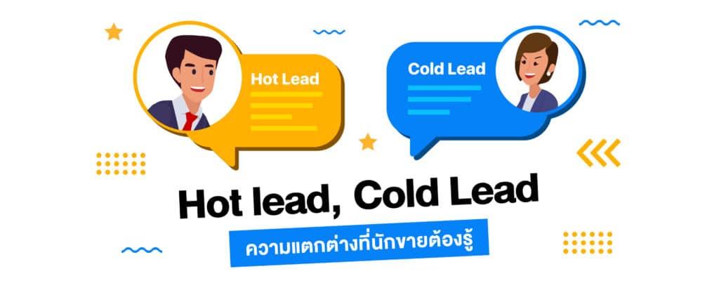 Hot lead cold lead ความแตกต่างที่นักขายต้องรู้